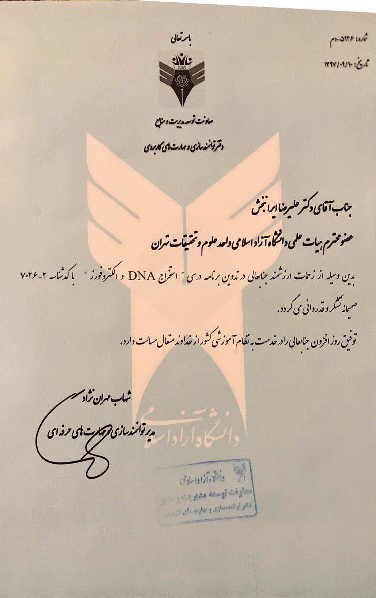 گواهینامه ها(certificate)